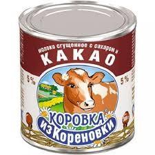 """Խտացրած կաթ """"Կորովկա"""" եփած"""